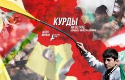Сирия и Турция решают курдский вопрос: террористы РПК продолжают атаковать турецких военных